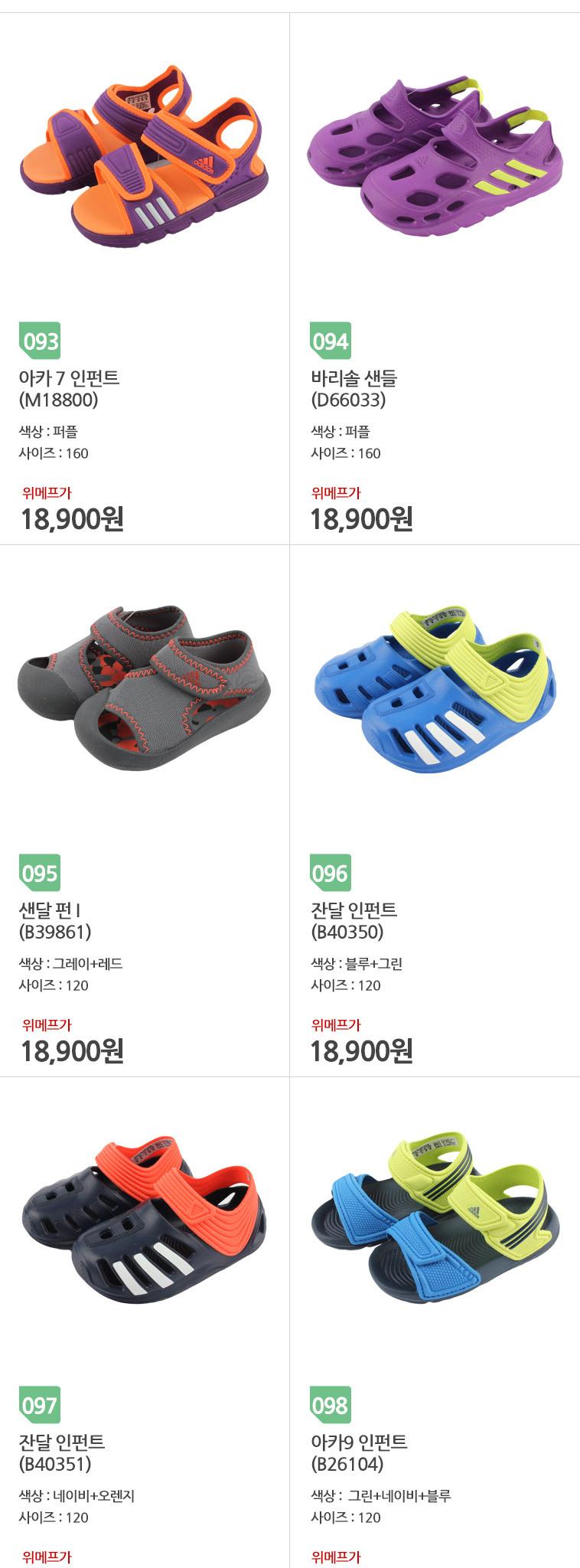 [무료배송] 아디다스 KIDS 특가행진! - 상세정보