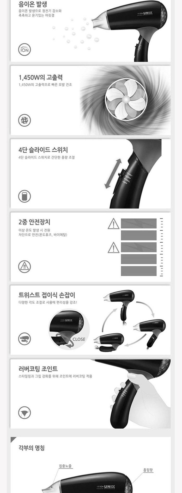 유닉스 접이식 드라이기 9종 모음! - 상세정보