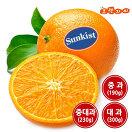 오렌지씨                              과즙 풍부 호주 네이블 오렌지 20과