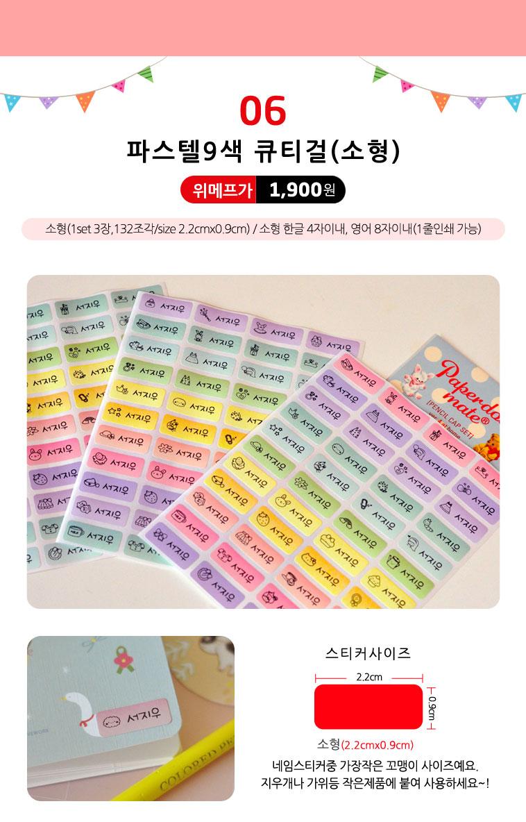 [무료배송] 대용량 1+1 네임스티커 - 상세정보