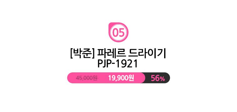 박준 아델라 고데기 PJP-1703 - 상세정보