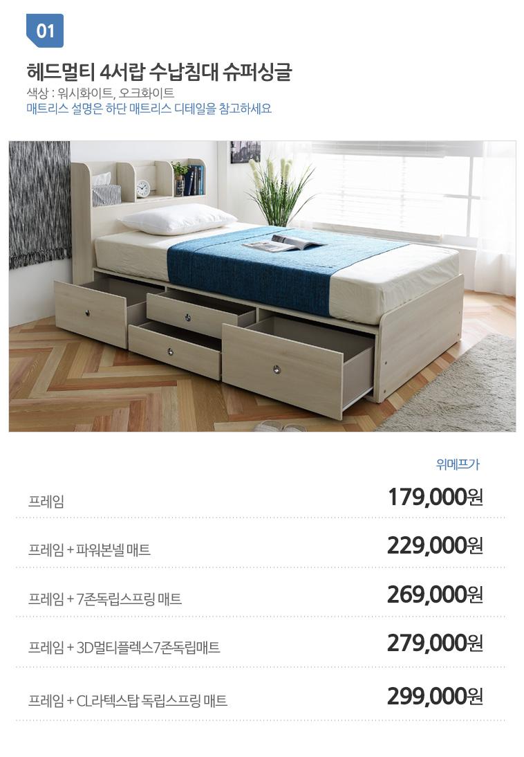 동서가구 휴 헤드멀티 수납침대 - 상세정보
