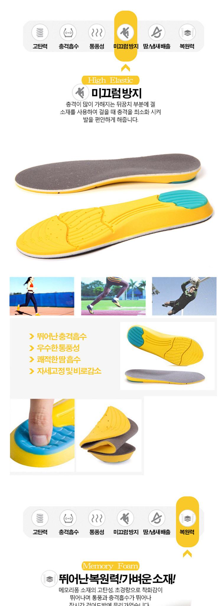 [명예의전당] 기능성 신발 쿠션깔창  - 상세정보