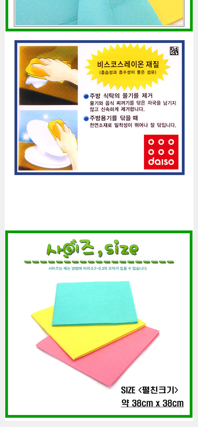 다이소몰 인기상품 88종 총모음전! - 상세정보