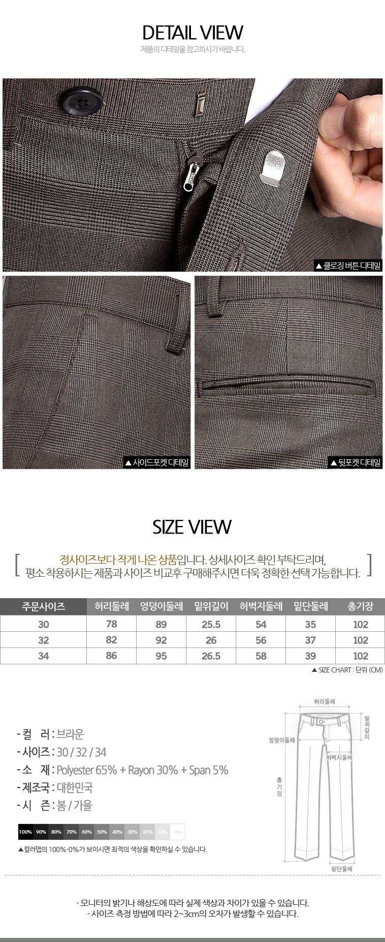 [마이컬러] 브라운 슬랙스/정장바지 - 상세정보
