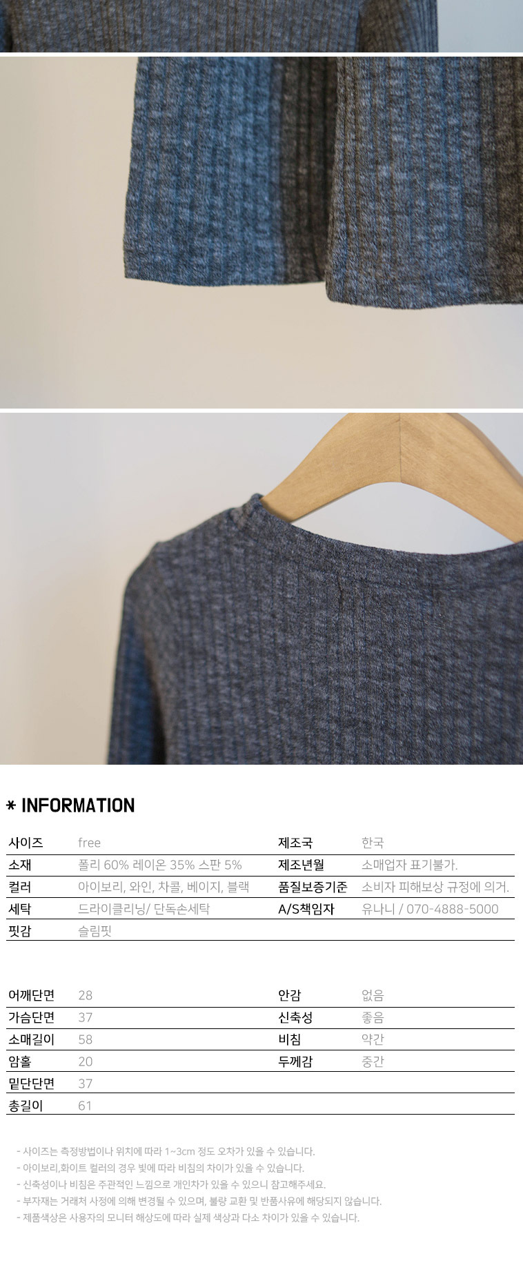 [명예의전당] 골지티/롱티/레이스티 - 상세정보
