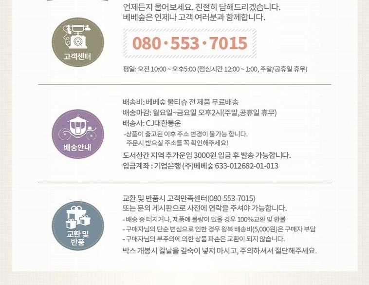 [무료배송] 베베숲 아기물티슈 10팩 - 상세정보