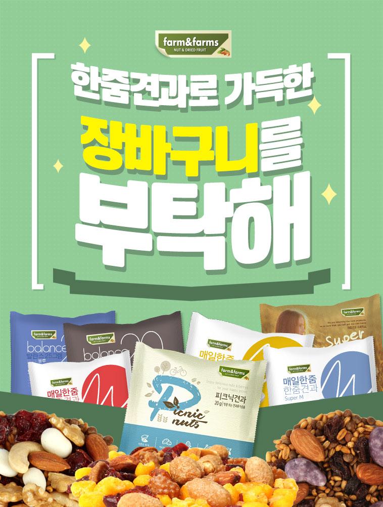 [팜앤팜] 하루 견과류 낱봉 - 상세정보
