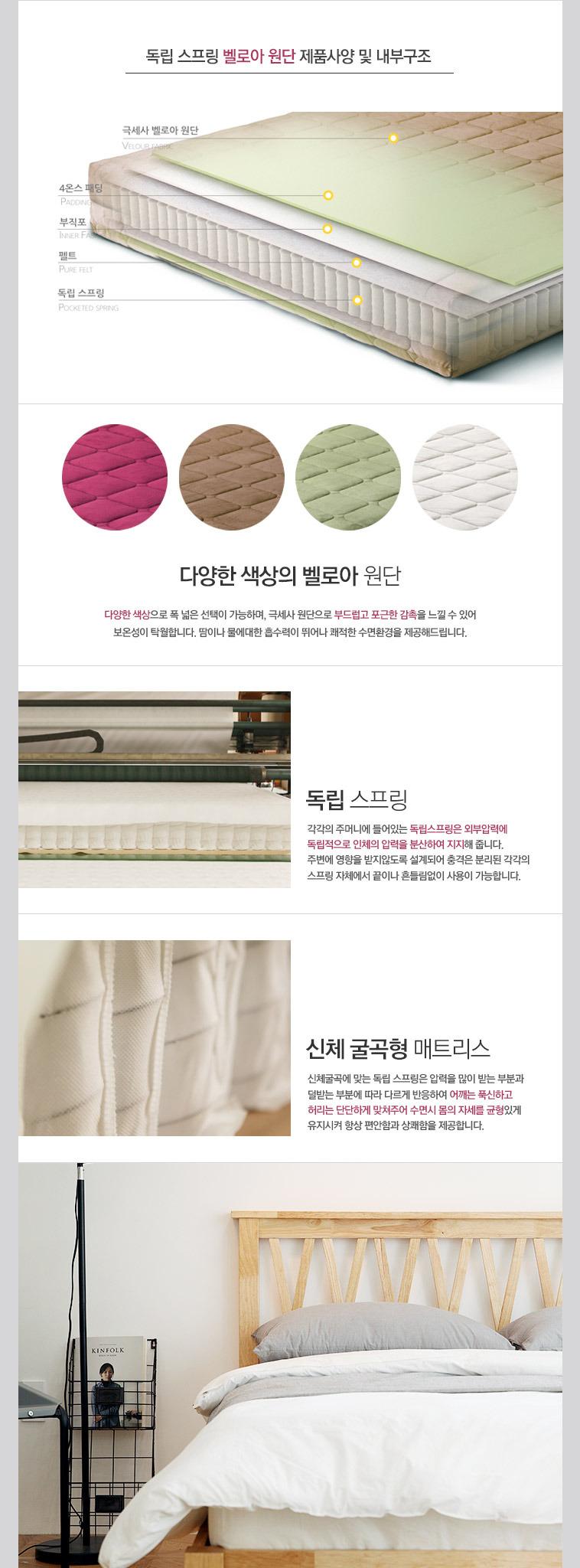 [단잠] 라온 원목 침대+본넬매트리스 - 상세정보