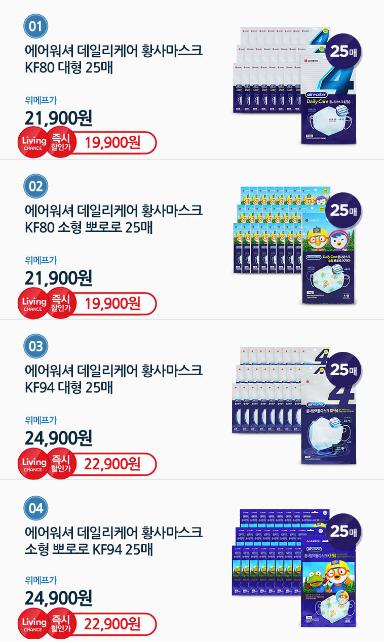 [무료배송] LG황사마스크 KF80 25매 - 상세정보