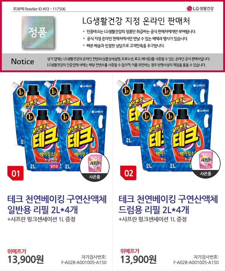 [명예의전당] 테크 액체세제 2LX4 - 상세정보