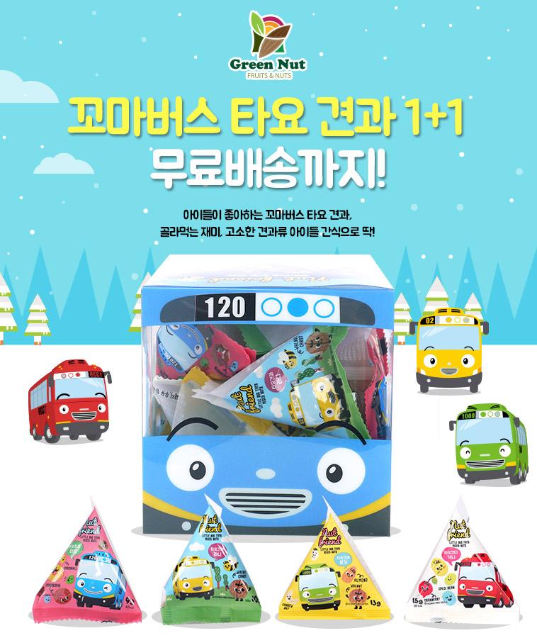 [명예의전당] 타요버스 견과 20+20봉 - 상세정보