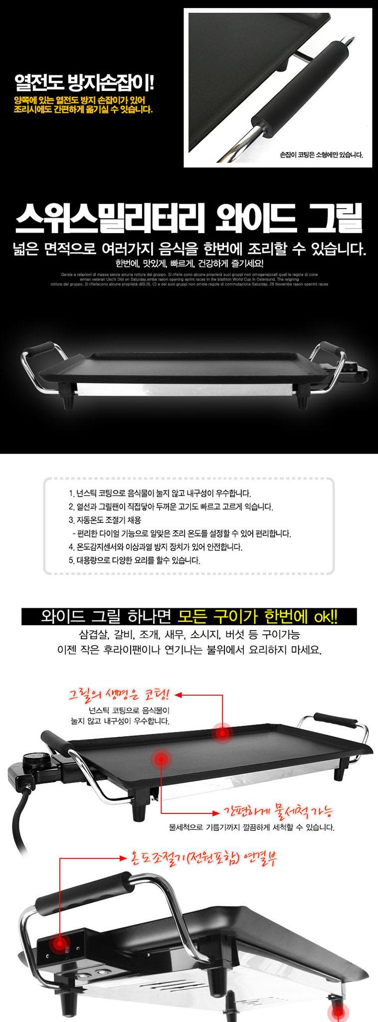 [명예의전당] 44cm 와이드 전기그릴 - 상세정보