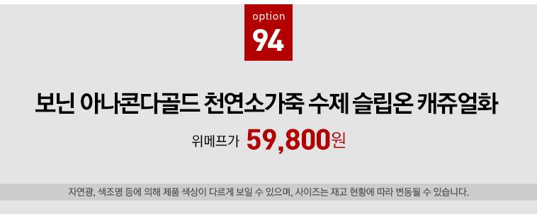 [무료배송] 보닌 남성수제화 134종 - 상세정보