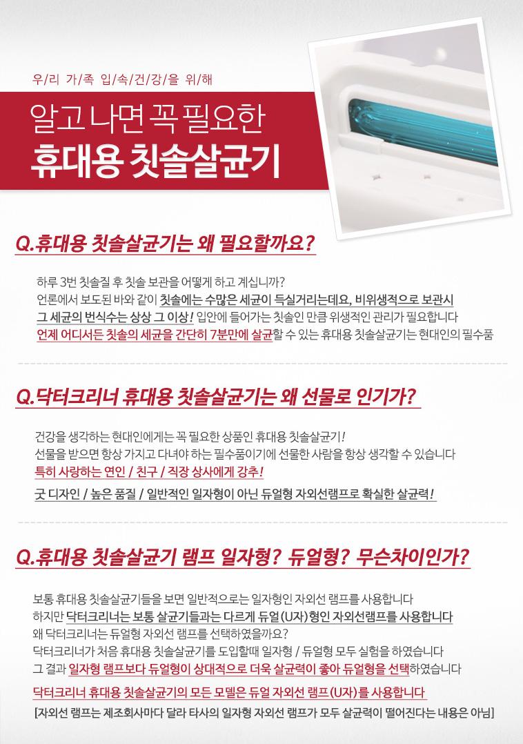 닥터크리너 휴대용 칫솔살균기 - 상세정보