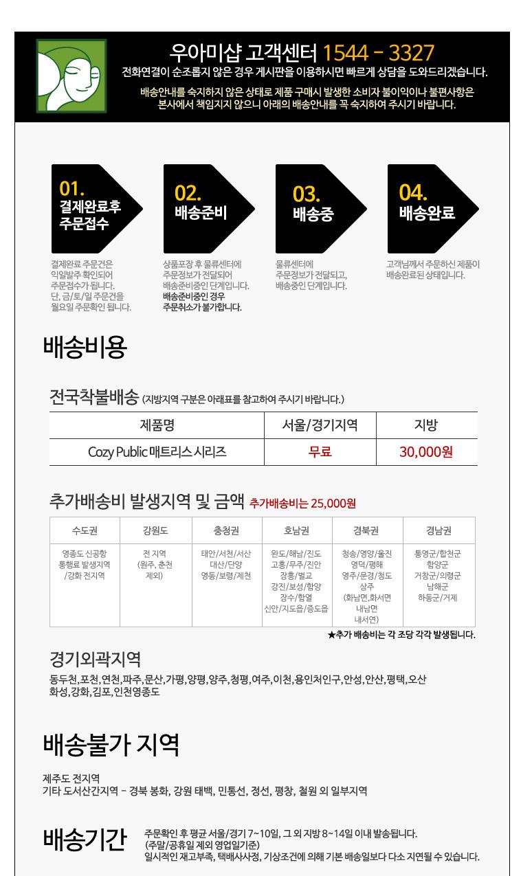 [무료배송] 우아미샵 독립매트리스 Q - 상세정보