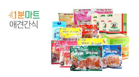[1분마트] 빅뱅外 인기 강아지간식
