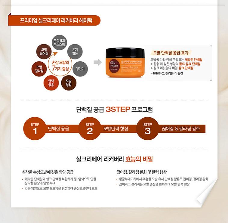 바이오테라피 헤어에센스X2 - 상세정보