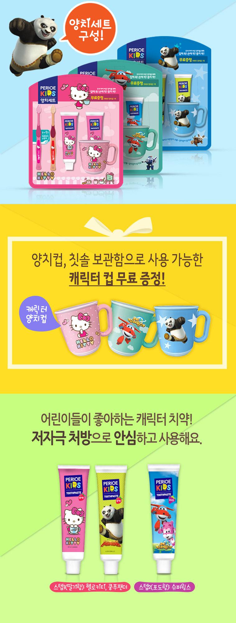 [스타쿠폰] 페리오 펌핑 치약/칫솔 - 상세정보