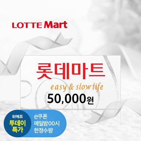 [투데이특가] 롯데마트 모바일금액권