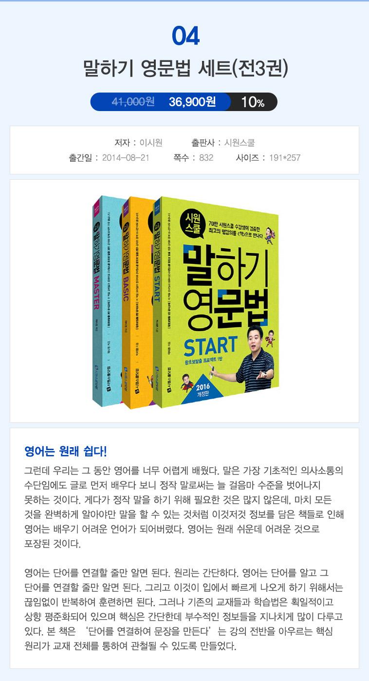 [5%적립] 시원스쿨 기초영어! - 상세정보
