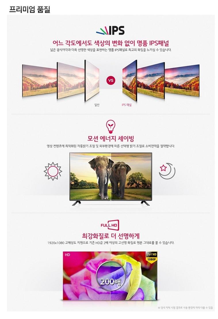 인터넷 가입 시 LG 43형 TV - 상세정보