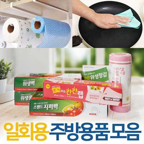 주방용품 간편한 칸칸 일회용 수세미
