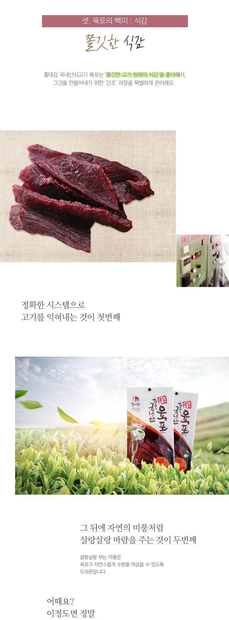 [명예의전당] 국내산 쇠고기 육포2봉 - 상세정보