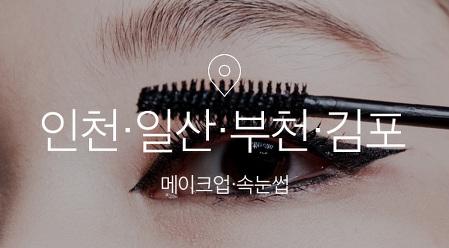 [기획전] 대전 속눈썹