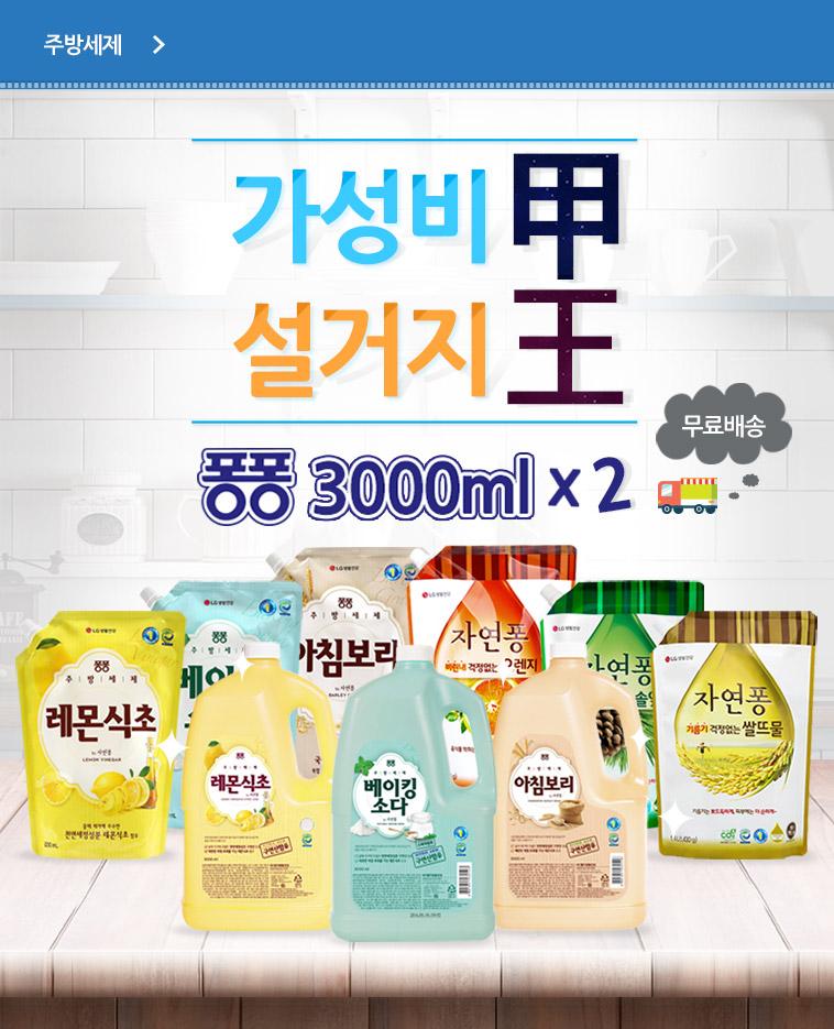 [스타쿠폰] 퐁퐁 주방세제 3000mlX2 - 상세정보
