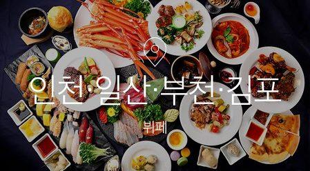 [기획전] 대전 뷔페