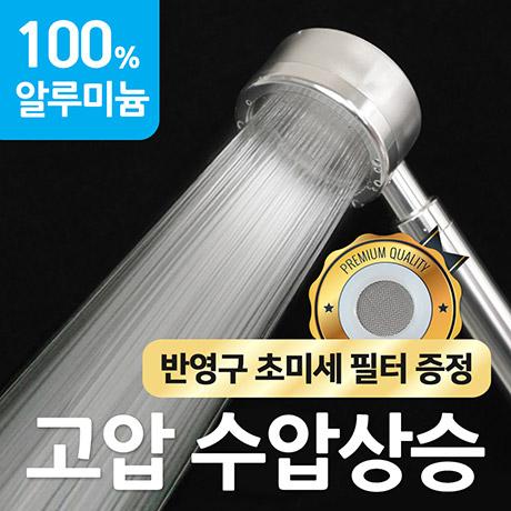 고압 샤워기 헤드 울트라X3000