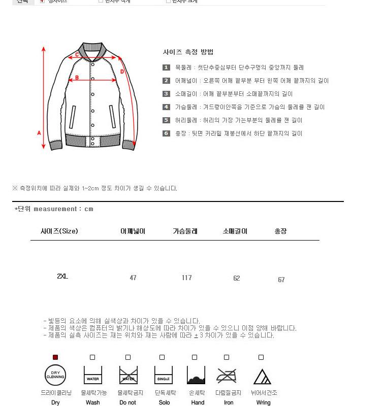 [마이사이즈] 남성 110 MA-1항공점퍼 - 상세정보