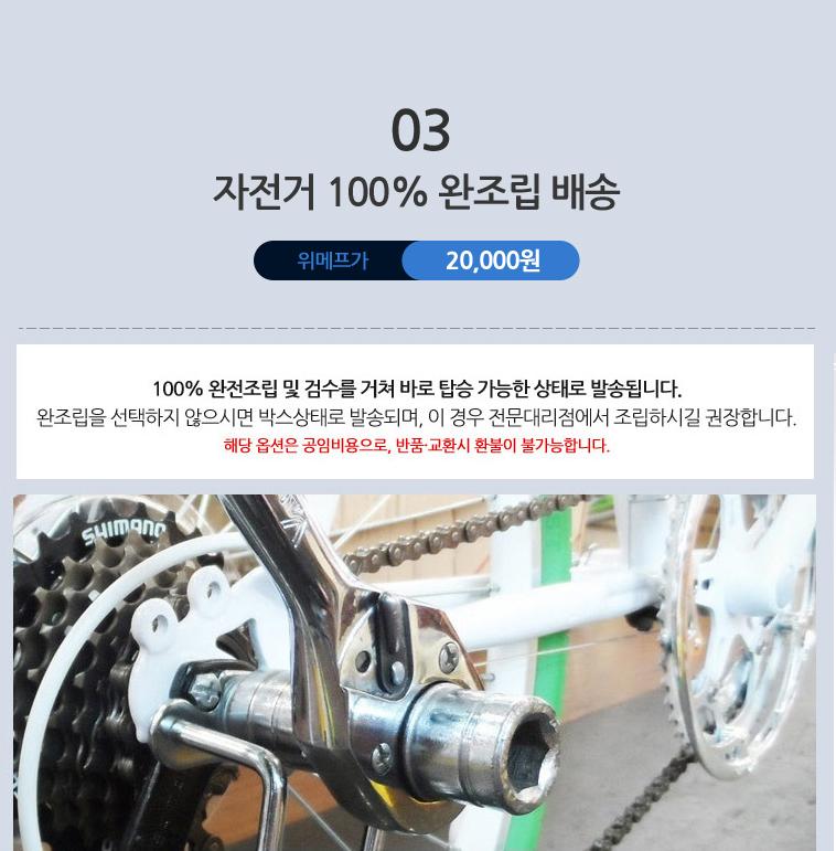 디즈니 미키 어린이 자전거 - 상세정보