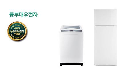 특전! 동부대우 냉장고 통돌이세탁기