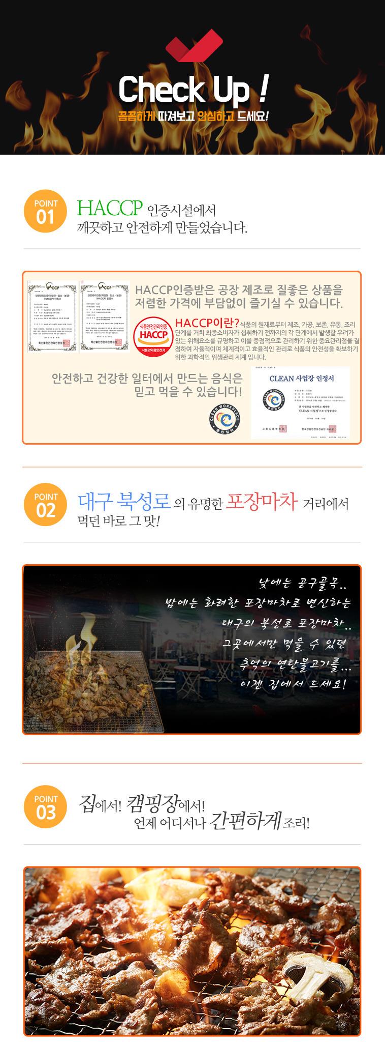 [명예의전당] 연탄 불고기 1+1 - 상세정보