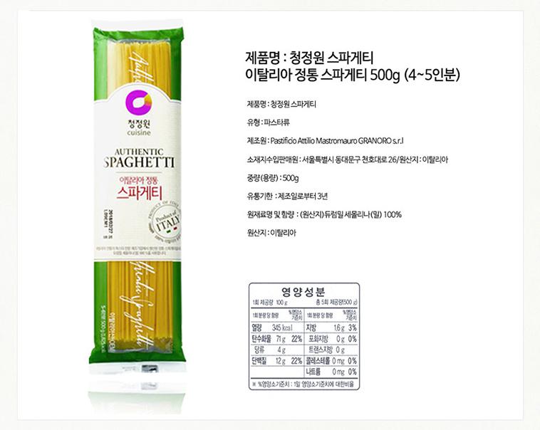 [명예의전당] 스파게티소스x3+면1kg - 상세정보