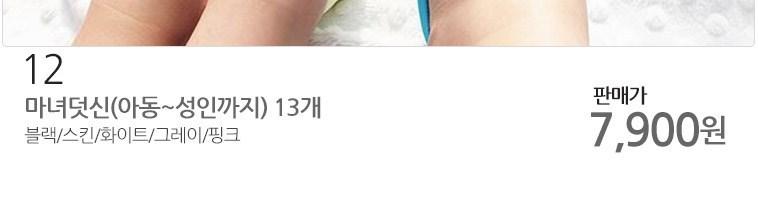 [명예의전당] 20D 팬티스타킹 10족 - 상세정보
