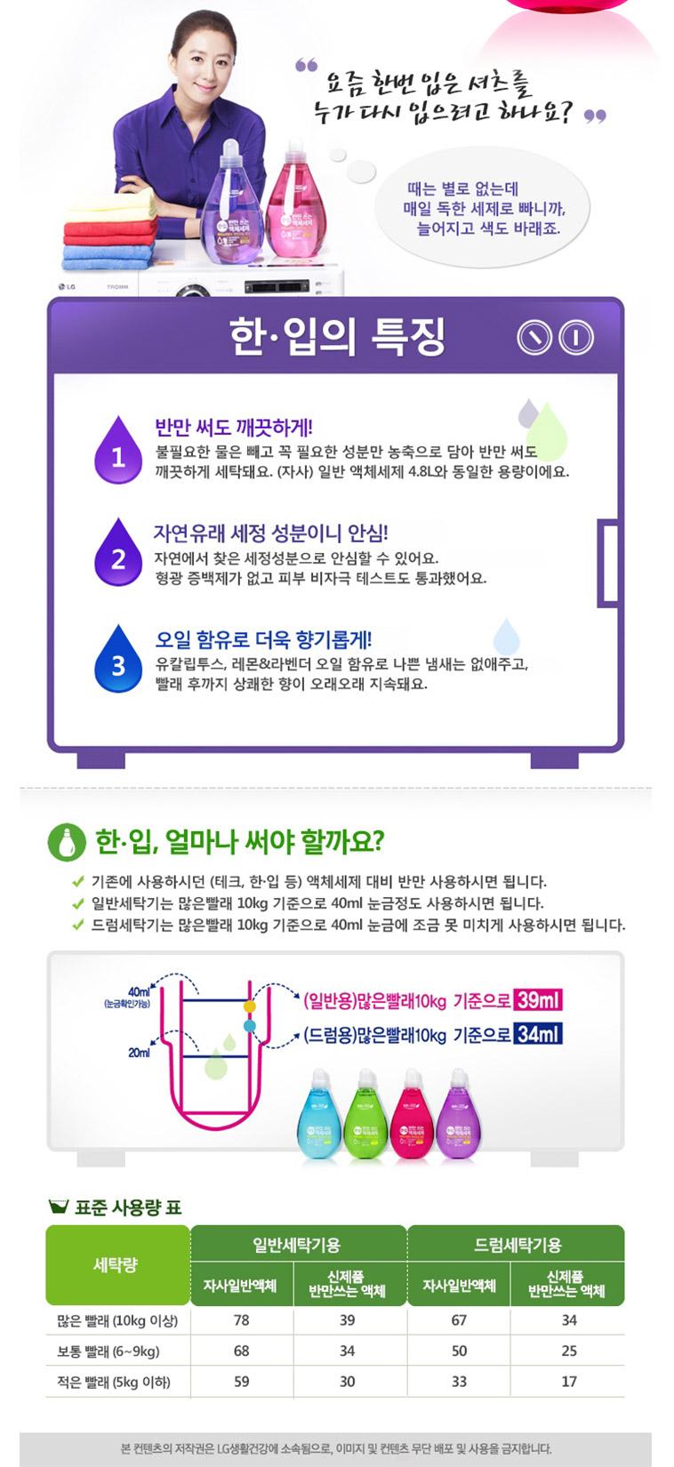 한입 액체 세탁세제 2.4Lx2 - 상세정보