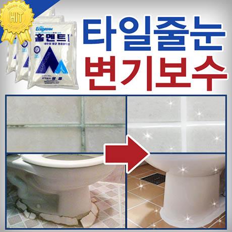 변기 욕실 타일 쌍곰 백시멘트