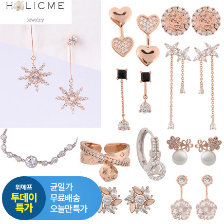 [투데이특가] 귀걸이/목걸이/반지