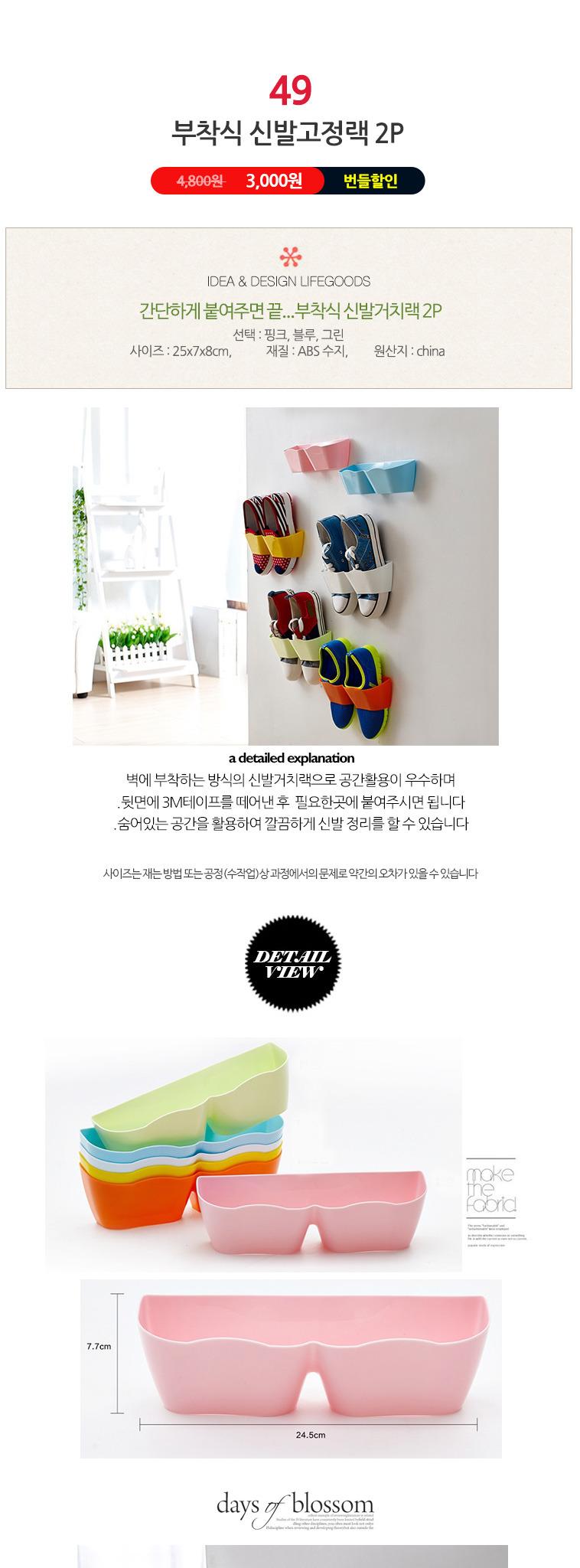 무배축제! 끝장할인 생활주방 150종 - 상세정보