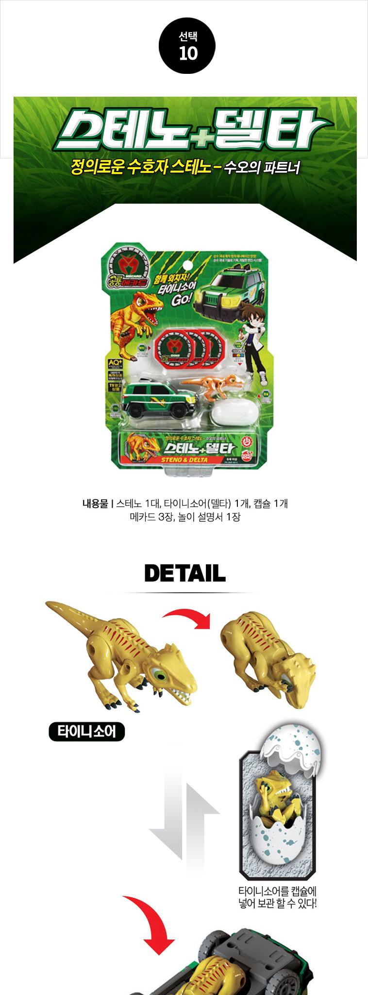공룡메카드 타이니소어 특가대표 위메프