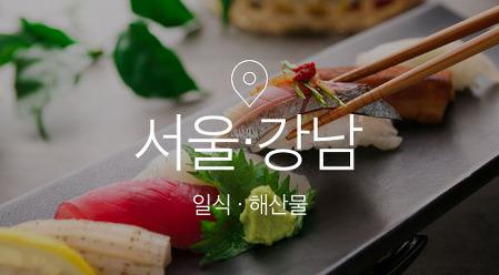 [기획전] 서울 일식해산물
