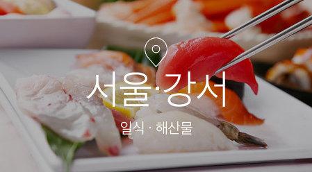 [기획전] 수원안양 일식해산물