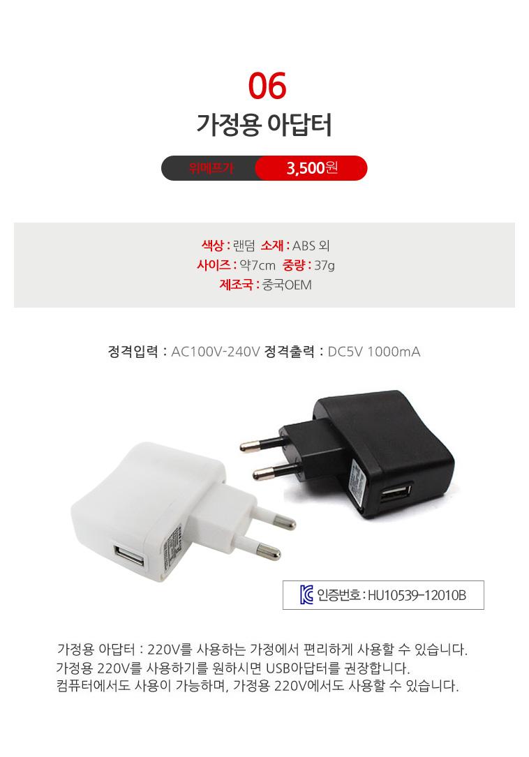 캐릭터 미니 가습기 모음전 - 상세정보