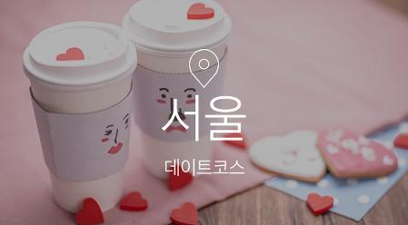 [기획전] 서울 데이트코스