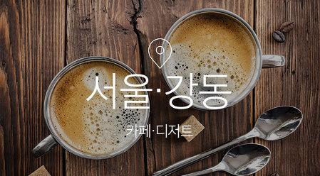 [기획전] 인천 카페디저트