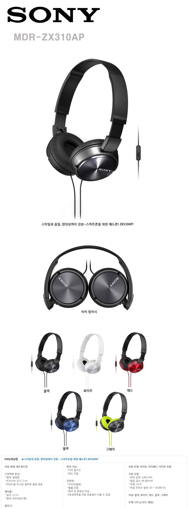 소니 MDR-ZX310AP 헤드폰 - 상세정보