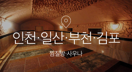 [기획전] 대전 찜질사우나